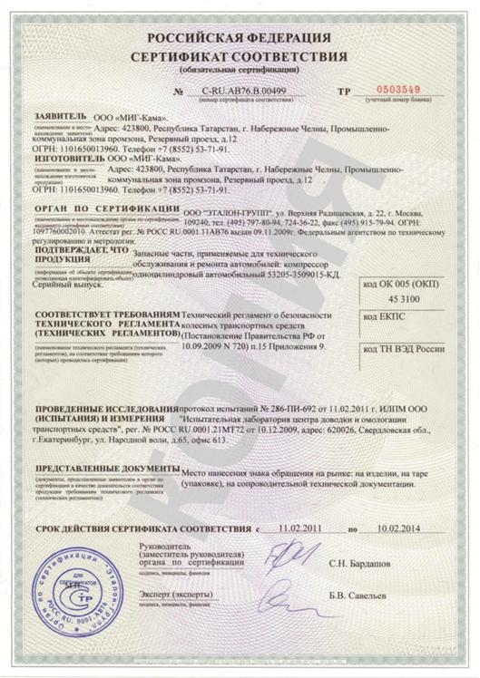 сертификат на запчасти к ца 320 тогда